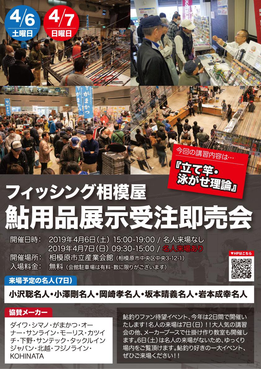 2019年4月6日(土)7日(日)相模屋鮎竿早期展示受注会