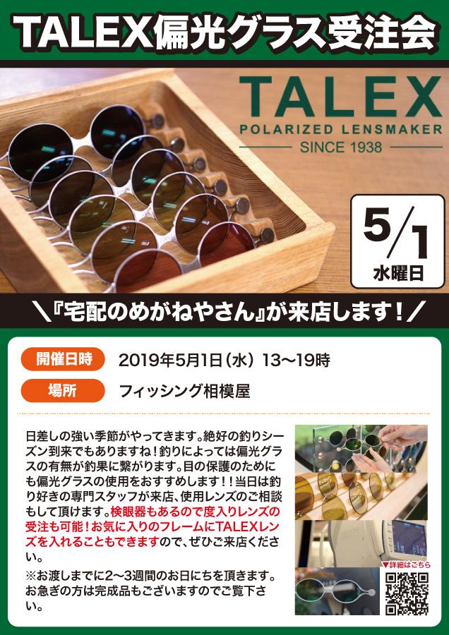 2019年5月1日(水)相模屋TALEX偏光グラス受注会