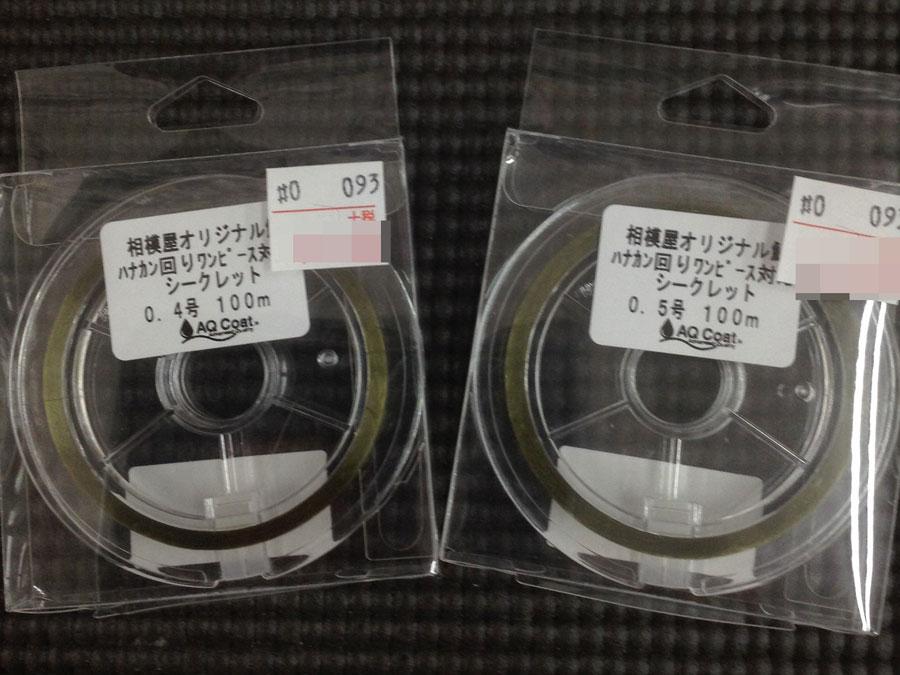 相模屋×フジノライン『相模屋オリジナル 鮎鼻かん回りワンピース対応 シークレット 0.4号/0.5号』