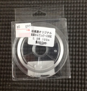 サイズ追加!相模屋×フジノライン『相模屋オリジナル 鮎鼻かんワンピース対応 0.5号』