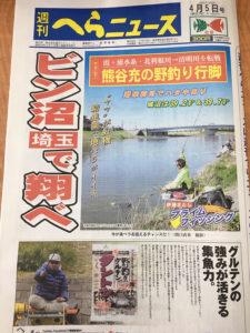 謝恩親睦へら鮒釣り大会掲載!『週刊へらニュース4月5日号』