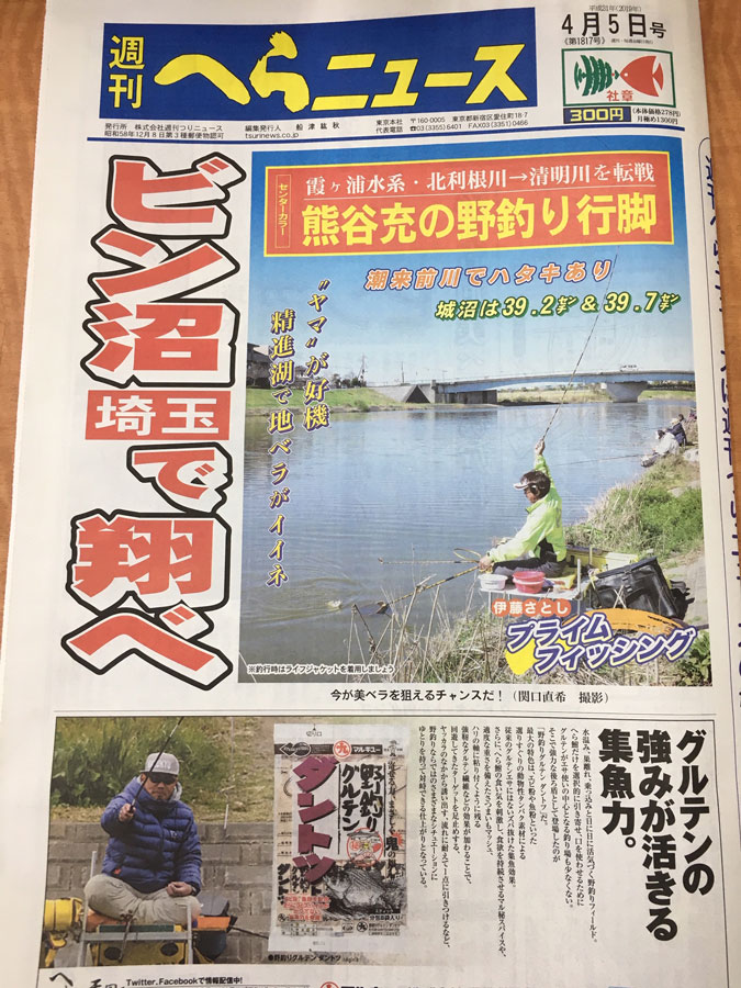 週刊つりニュース『週刊へらニュース4月5日号』