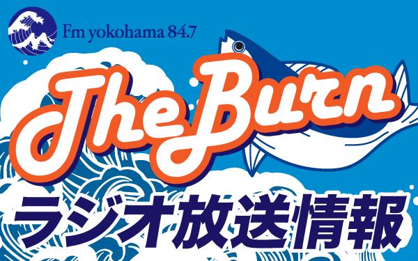 TheBurnラジオ情報バナー