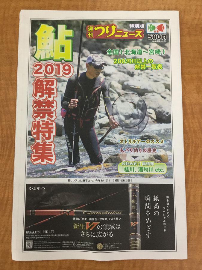 週刊つりニュース『特別版 2019鮎解禁特集』