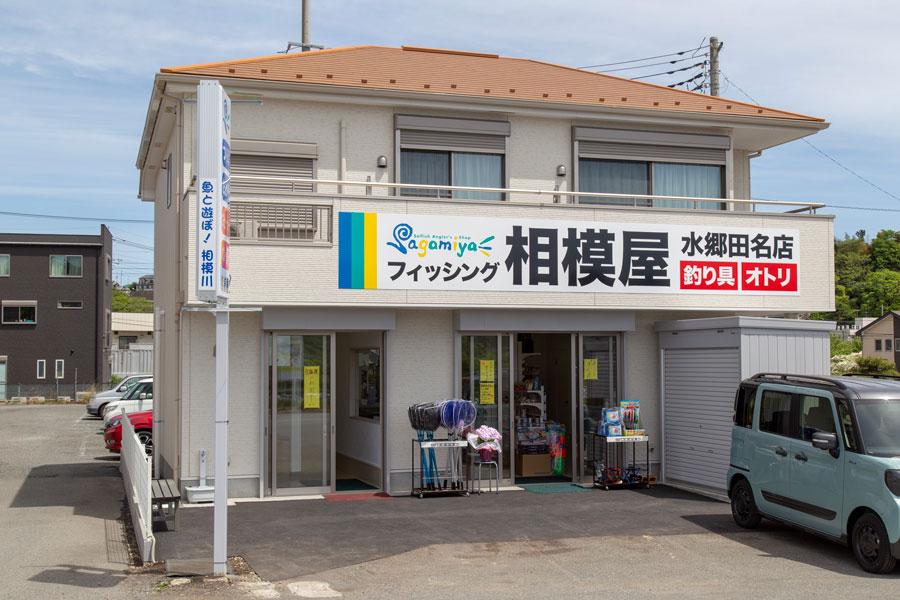 フィッシング相模屋水郷田名店