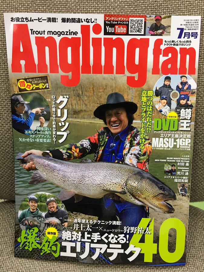 コスミック出版『Anglingfan7月号』