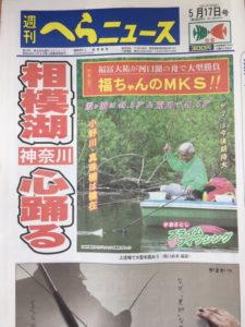 『週刊へらニュース 2019年5月17日号』