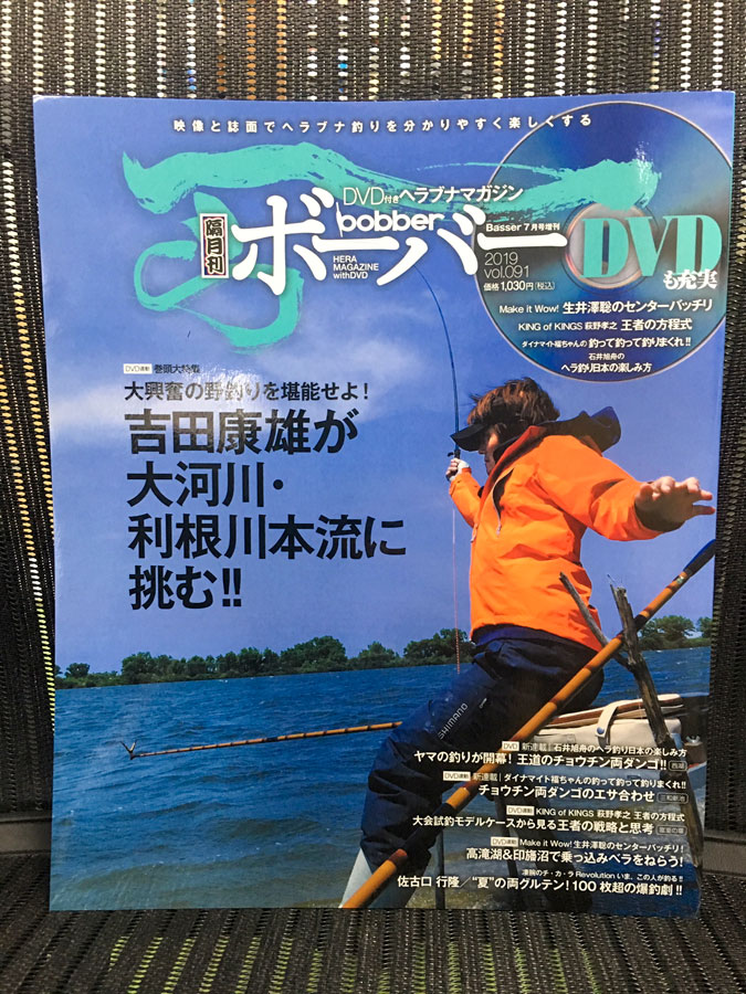 スタッフ千鮎掲載!つり人社『ボーバー2019 vol.091』