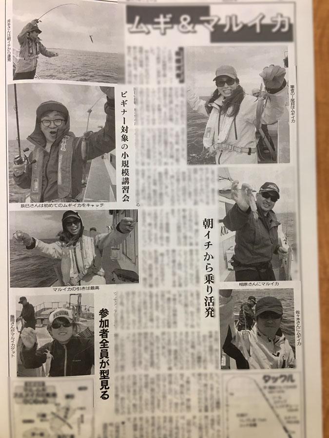 マルイカ講習会掲載!『週刊つりニュース関東版6月7日号』