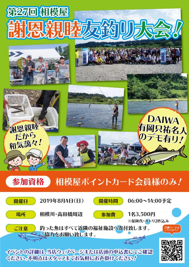 2019年8月4日(日)第27回相模屋謝恩親睦友釣り大会