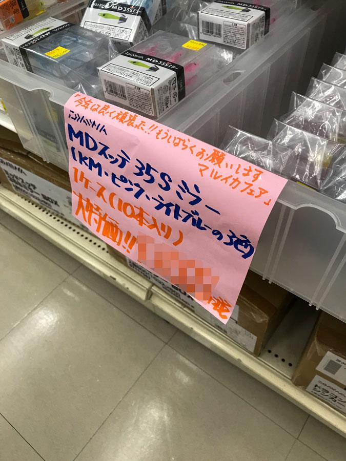 マルイカ用スッテ各種・ダイワ ドラゴンシンカーTG各号