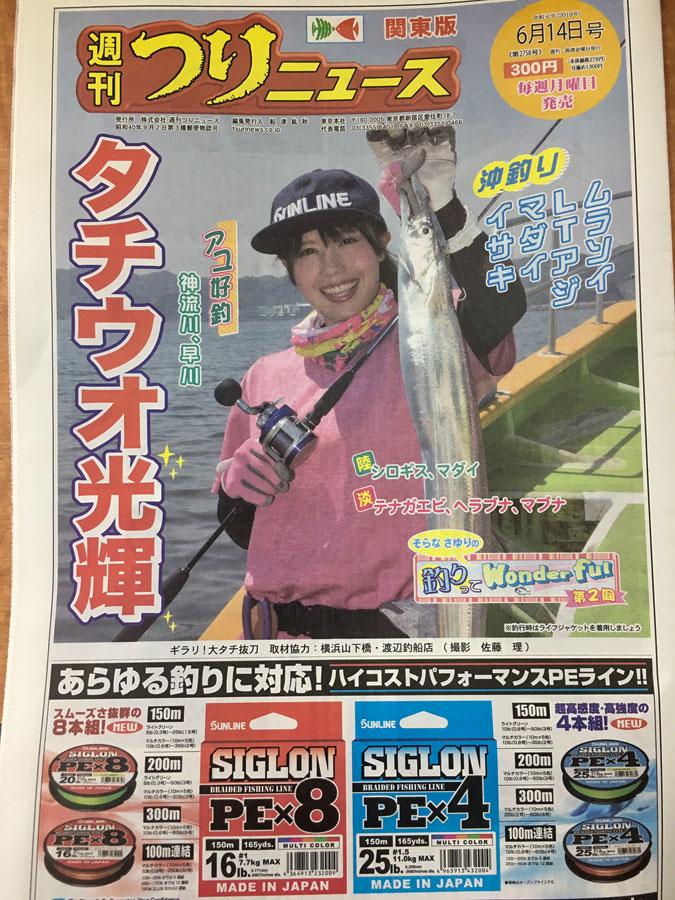CI4+試釣会掲載!『週刊つりニュース関東版 6月14日号』