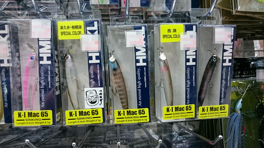 HMKL『K-Iマック65』