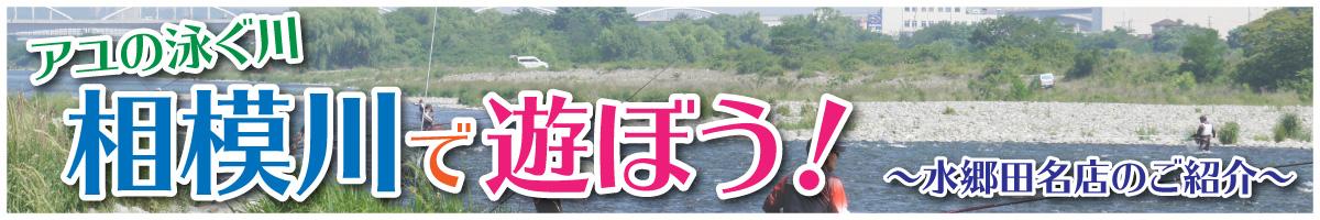 水郷田名店のご紹介