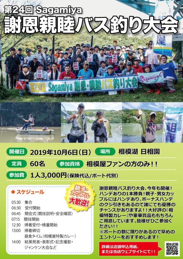 【再告知】2019年10月6日(日)第24回Sagamiya謝恩親睦バス釣り大会