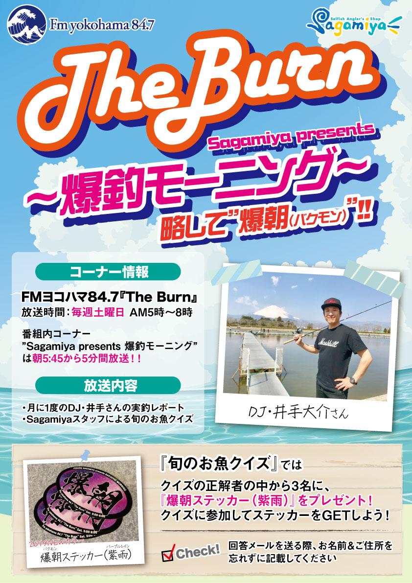 "FMヨコハマ84.7『The Burn』""爆釣モーニング""情報"