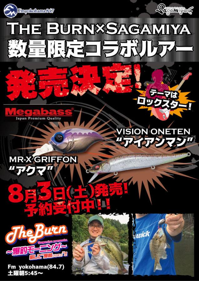 FMヨコハマ84.7『The Burn』×Sagamiyaコラボルアー、発売日決定!