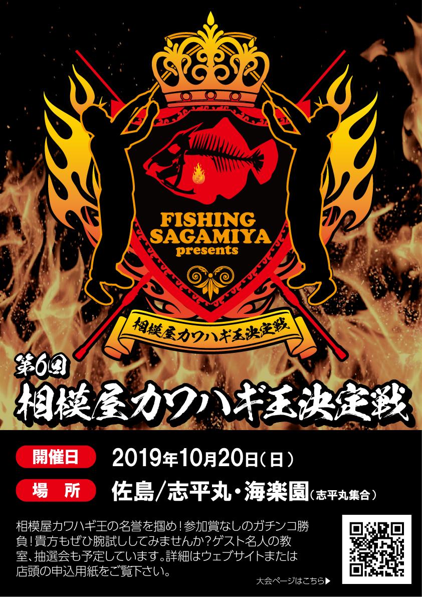 2019年10月20日(日)第6回相模屋カワハギ王決定戦