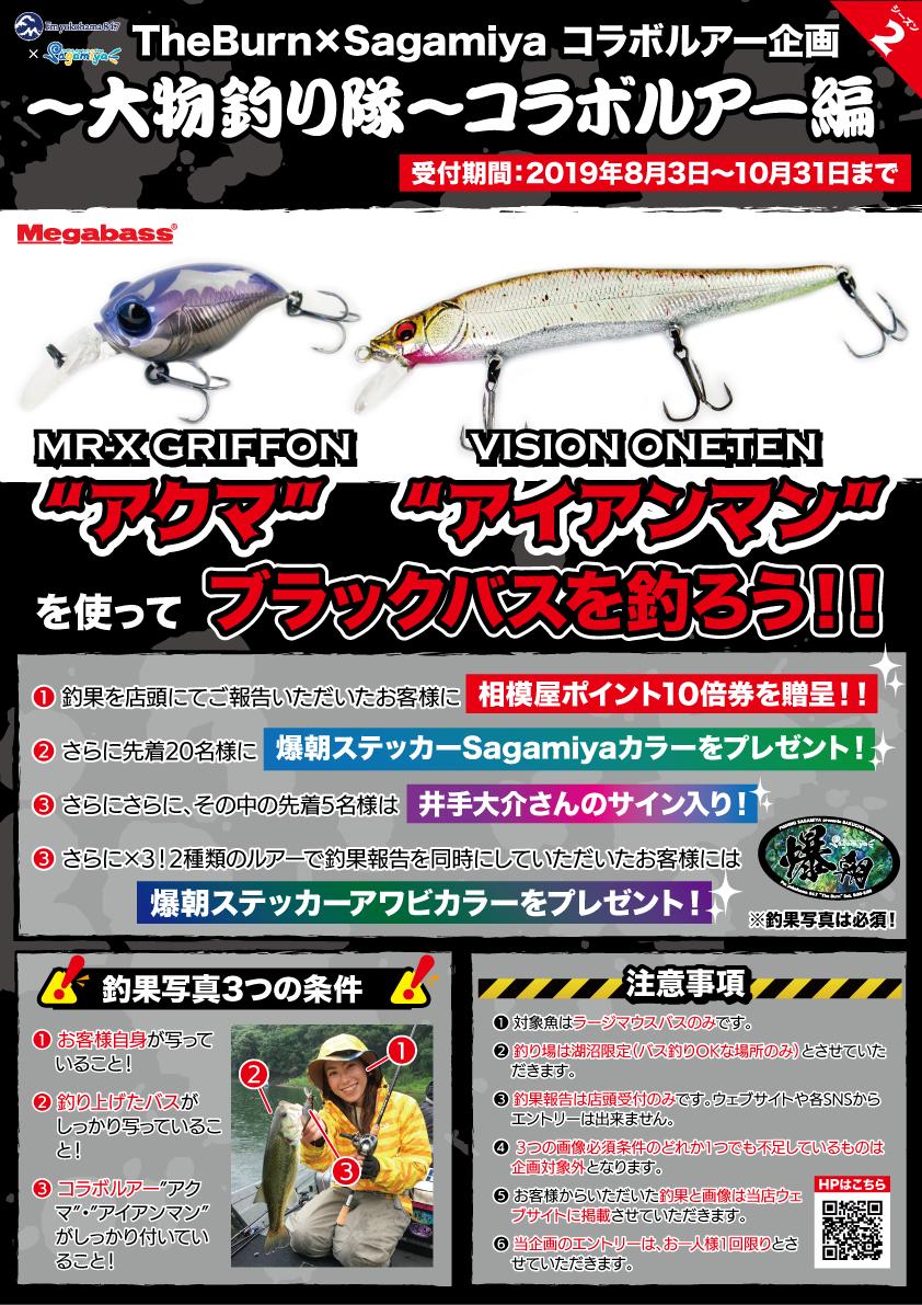 """大物釣り隊~コラボルアー編""""アクマ""""と""""アイアンマン""""を使ってブラックバスを釣ろう!!"""
