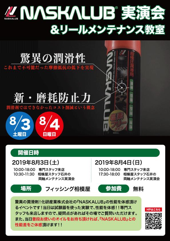 2019年8月3日(土)・4日(日)NASKALUB体験会開催