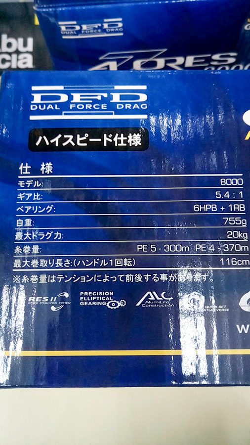 リーズナブルにキハダ挑戦!オクマ『アゾレス8000(ハイスピード仕様)』