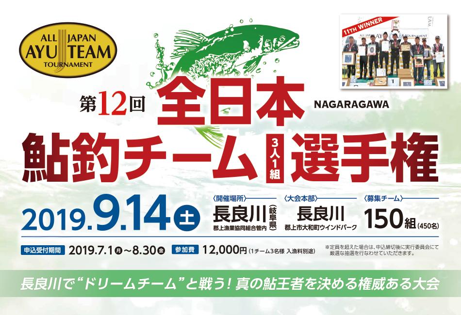 『第12回全日本鮎釣チーム選手権』を応援しています!