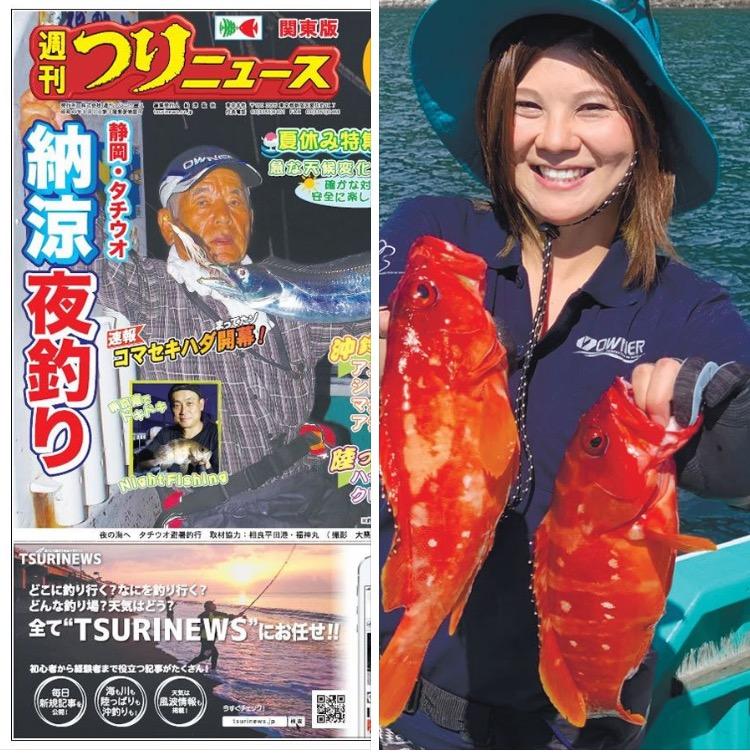 スタッフ齋藤掲載!『週刊つりニュース8月9日号【関東版】 』