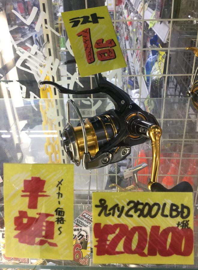 DAIWA『プレイソ2500LBD』