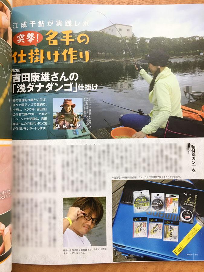 スタッフ千鮎掲載!つり人社『ボーバー2019/Vol.092』