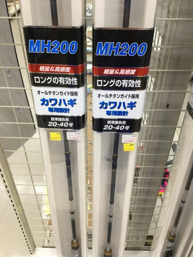 シマノ『ステファーノ攻MH200』