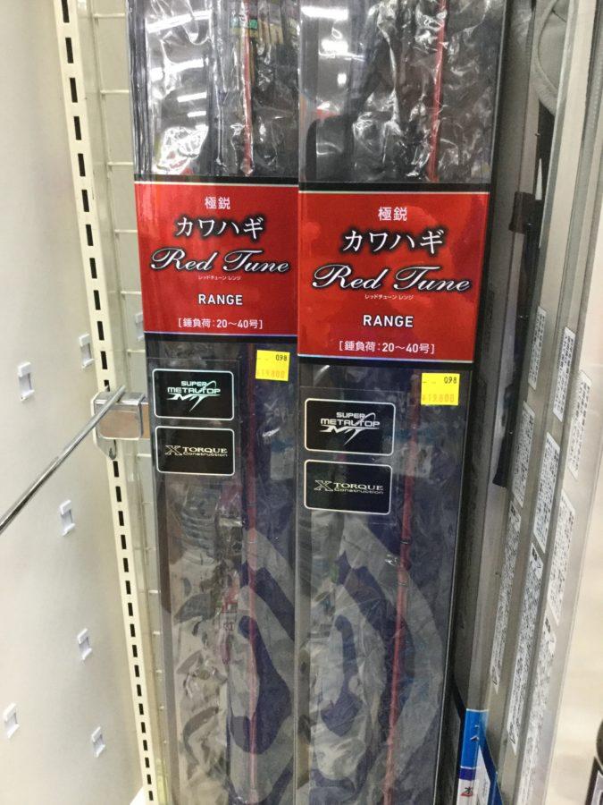 DAIWA『極鋭カワハギレッドチューンレンジ(旧モデル)』