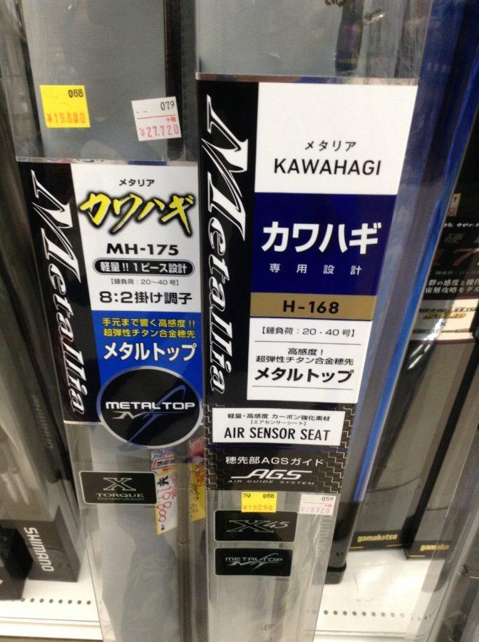 DAIWA『メタリアカワハギMH-175/H-168』