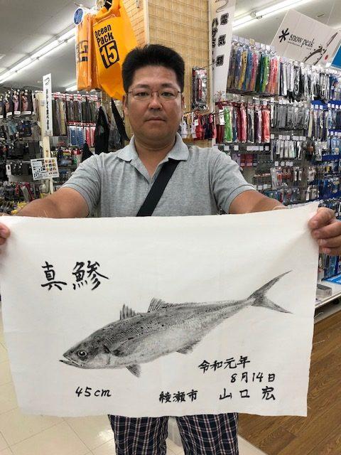 綾瀬市・山口様~アジ22-45cm10匹~