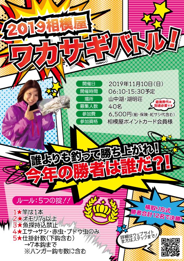 【再告知】2019年11月10日(日)2019相模屋ワカサギバトル