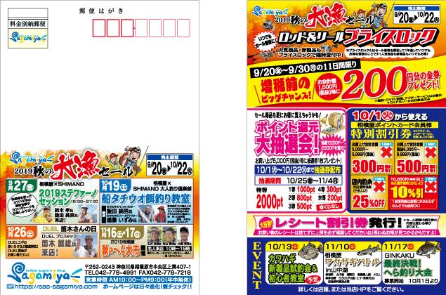 2019年9月20日(金)~2019秋の大漁セール