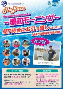 ラジオ連動企画『やろうよ釣り!』の特集ページが出来ました!