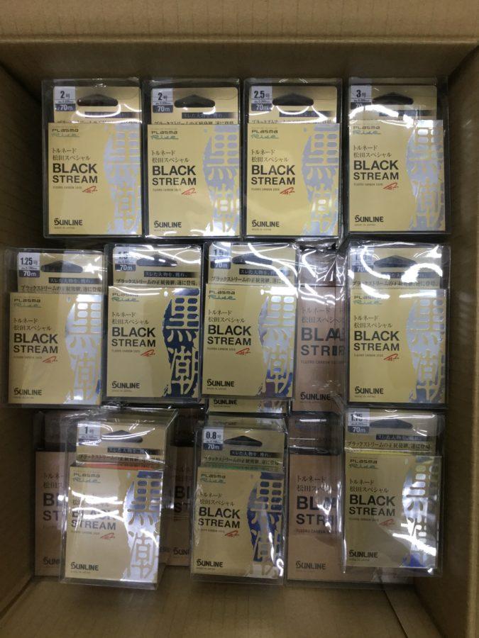 強度そのままバージョンUP!サンライン『松田SP ブラックストリーム 黒潮』