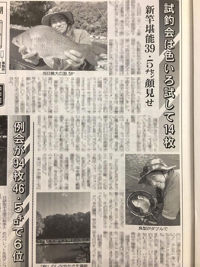 スタッフ千鮎掲載!週刊つりニュース『週刊へらニュース9月27日号』