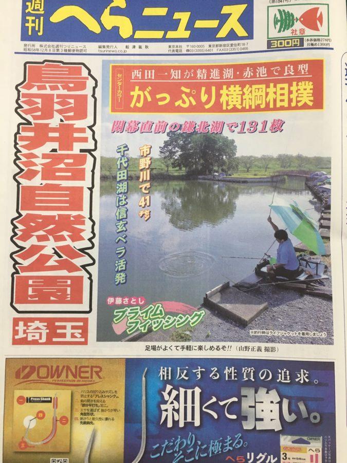 週刊つりニュース『週刊へらニュース9月27日号』