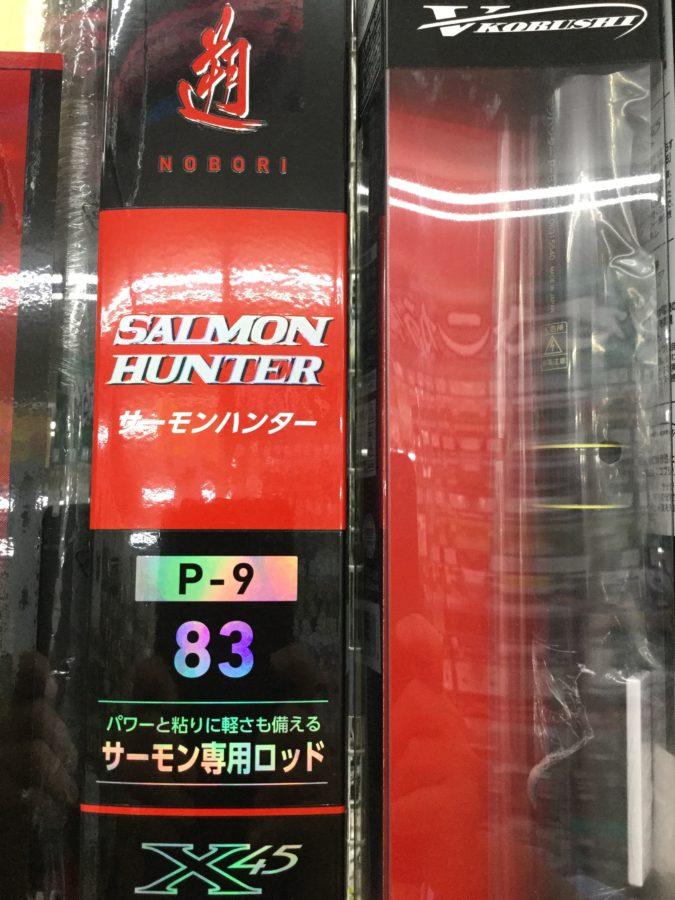 DAIWA『遡サーモンハンター P-9 83』