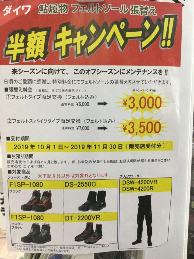 2019DAIWA鮎履物フェルト張替え半額キャンペーン!!