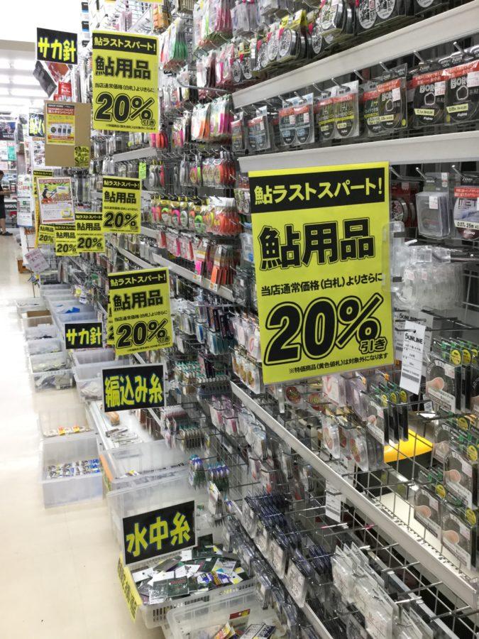 メーカー各社鮎用品、ラストスパートセール中!20%引きも!!