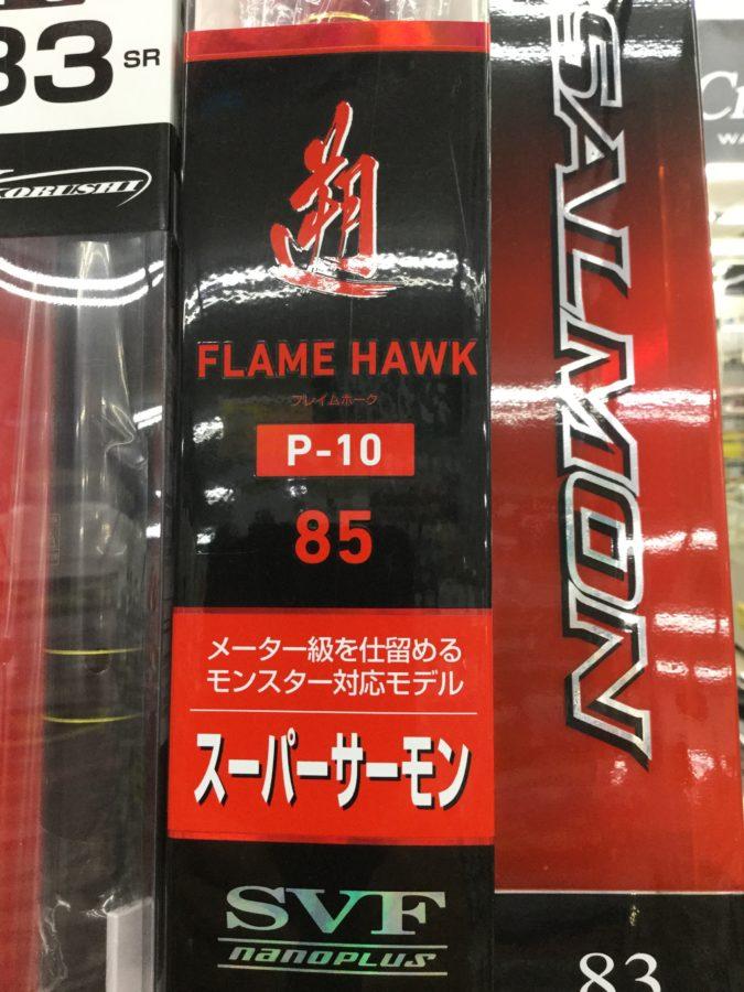 大型サーモンにも安心!DAIWA『遡フレイムホーク P-10 スーパーサーモン』