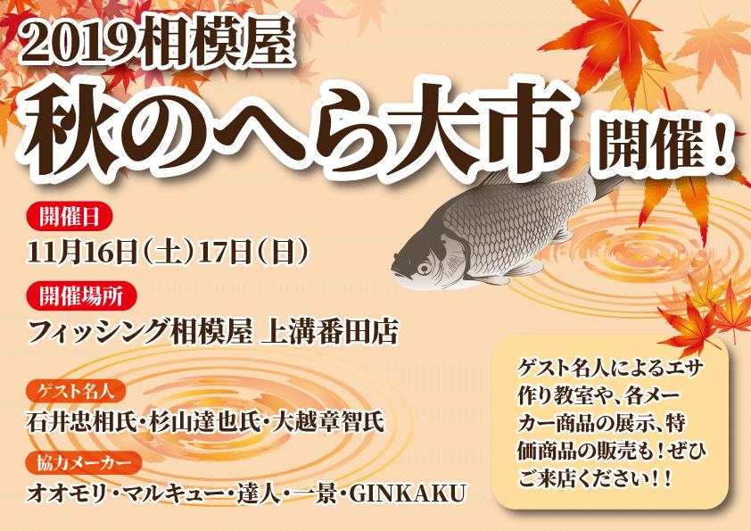 2019年11月16日(土)17日(日)2019年 相模屋 秋のへら大市/生井澤名人来店!