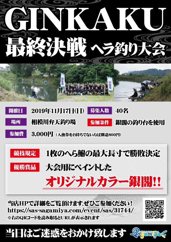 2019年11月17日(月)GINKAKU最終決戦ヘラ釣り大会