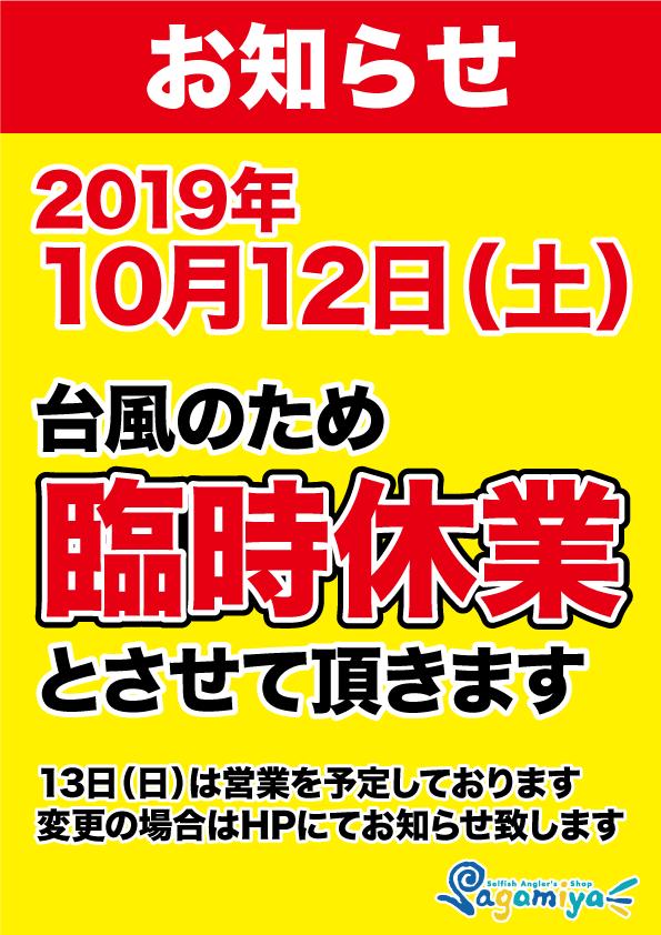 【重要】2019年10月12日(土)台風のため臨時休業致します