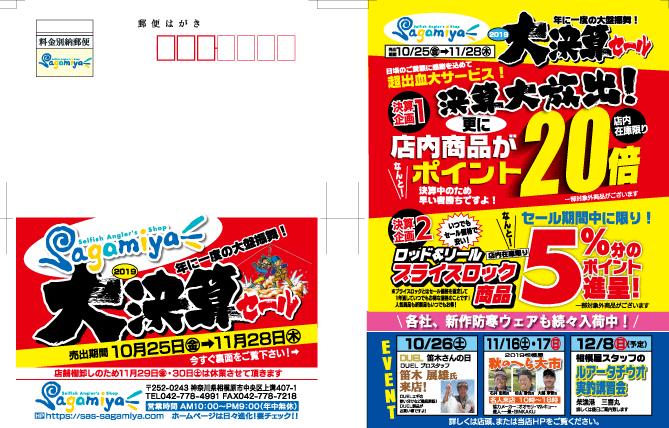 2019年10月25日(金)~決算セール開催!!