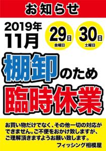 2019年11月29日(金)・30日(土)棚卸休業のお知らせ