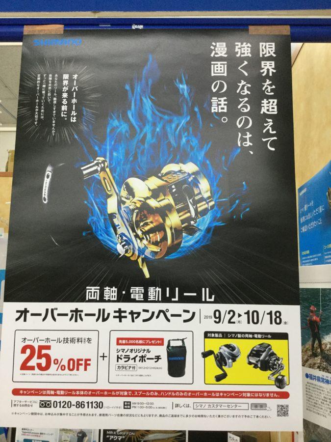 シマノ オーバーホールキャンペーン開催中!(電動、両軸リール)