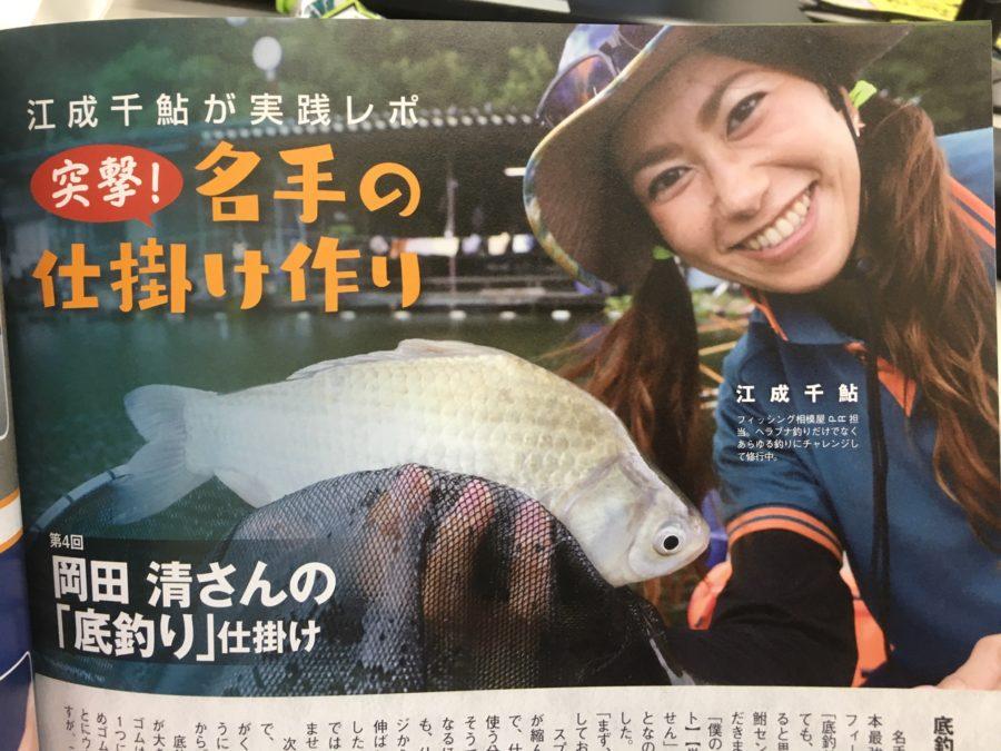 スタッフ千鮎掲載!つり人社『ボーバー2019 Vol.093』